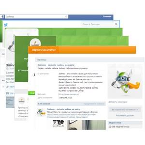 МФО «Займер» получает 11% обращений клиентов через соцсети