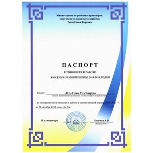 Улан-Удэ Энерго получило паспорт готовности к работе в осенне-зимний период