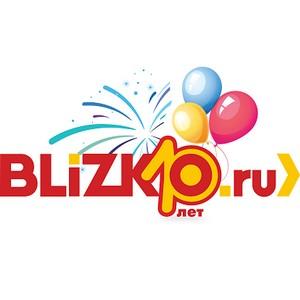 10 лет на службе покупателей и продавцов: портал Blizko.ru отмечает первый юбилей