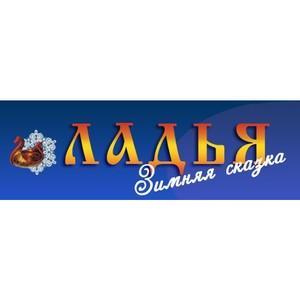 XХIII выставка-ярмарка народных художественных промыслов России «Ладья. Зимняя сказка-2017»