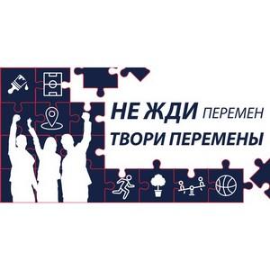 ОНФ приглашает молодежь Мордовии участвовать в конкурсе «Не жди перемен! Твори перемены!»