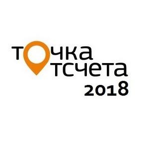 Церемония старта конкурса публичных годовых отчетов НКО «Точка отсчета»