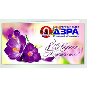 ООО «ДЗРА» сердечно поздравляет очаровательных женщин с 8 марта
