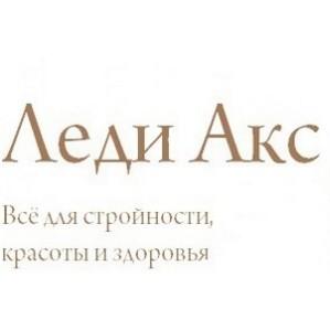 Интернет-магазин «Леди Акс» дарит подарки