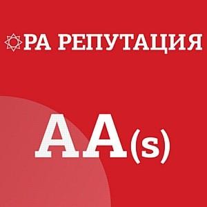 """РА """"РЕПУТАЦИЯ"""" присвоило ОАО «МегаФон» рейтинг КСО на уровне AA(s)"""