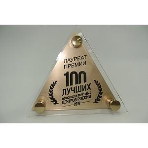 Три объекта «Галс-Девелопмент» - победители премии «100 лучших офисных и торговых центров России»
