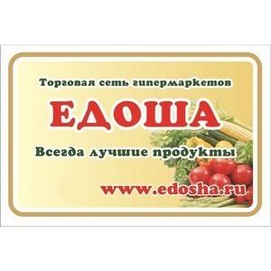 Старший Бриллиантовый директор компании «Едоша» встретился с партнерами в Бузулуке
