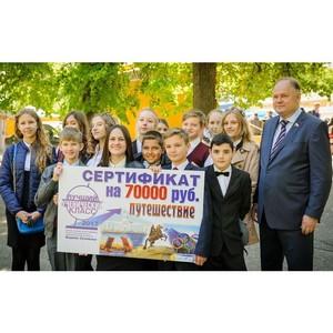 Победители конкурса «Лучший ученический класс» посетят Калининград