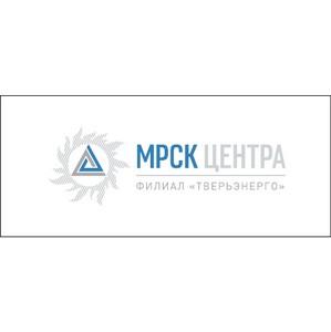 Филиал «МРСК Центра» - «Тверьэнерго» активно участвует в развитии территории Тверской области