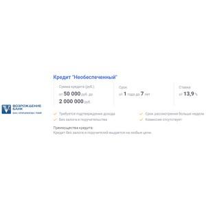 Сентябрьский рейтинг кредитов наличными опубликовал портал Выберу.Ру