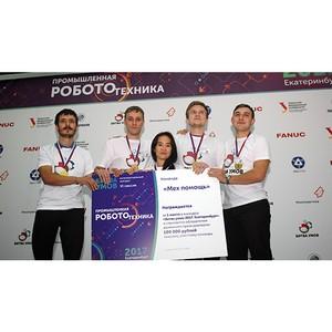 Студенты пяти российских вузов победили в шестой «Битве умов»