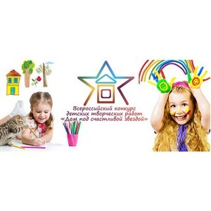 Дети России покажут свой «Дом под счастливой звездой»
