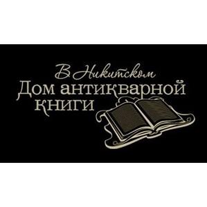 "На аукционе в ""Доме антикварной книги в Никитском"" представят книгу А. Блока"
