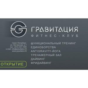 """Клуб """"Гравитация"""" предлагает: уникальное фитнес-кафе"""