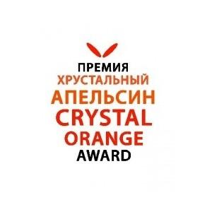 18-я церемония награждения победителей студенческой премии «Хрустальный Апельсин»