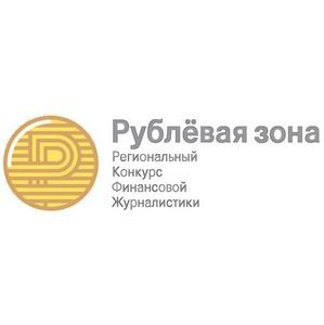 В 2015 году в России будет проведён Региональный конкурс финансовой журналистики «Рублевая зона»