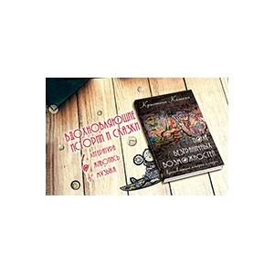 Книга с вдохновляющими историями и сказками
