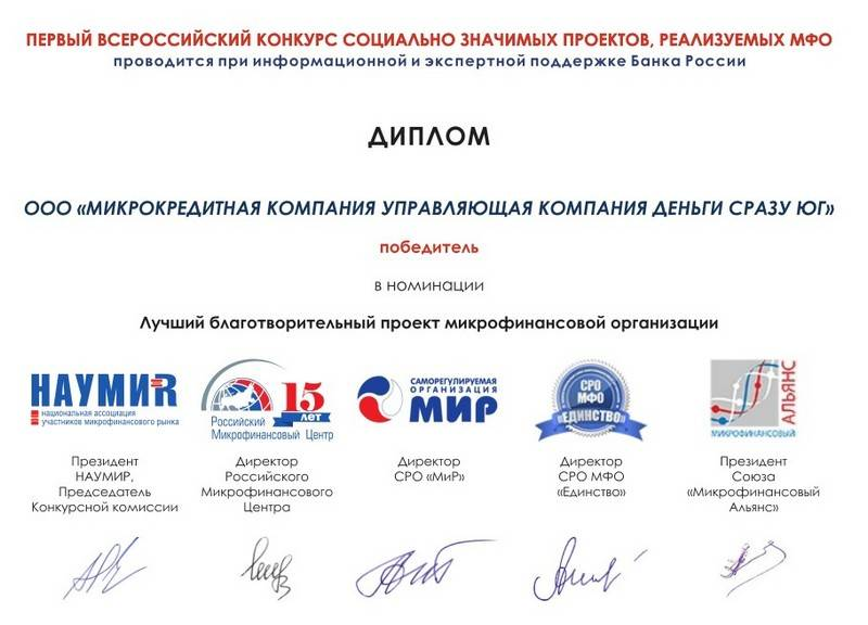 Рынок МФО РФ готов быть прозрачным, комфортным и социально ответственным