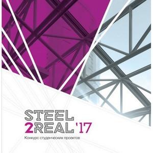 Названы победители международного конкурса студенческих проектов Steel2Real-2017