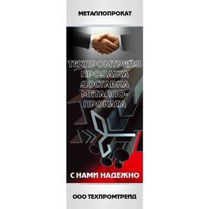 """ООО """"Техпромтрейд"""" предлагает металлопрокат в Рязани"""