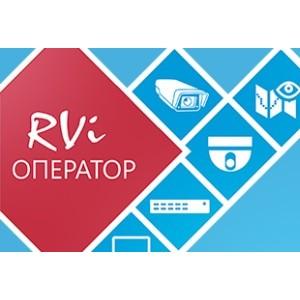 Новая версии ПО RVi Оператор на Layta.ru
