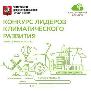 """Продлен прием заявок на конкурс """"Лидер климатического развития"""""""