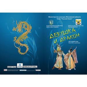 Премьера российско-китайского балета «Девушка и дракон»
