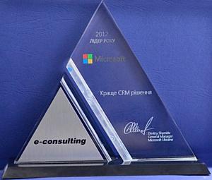 «Е-Консалтинг» получает награду «Лучшее CRM решение 2012» от «Майкрософт Украина»!
