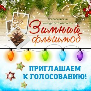 Приглашаем к голосованию в конкурсе «Зимний флешмоб»!