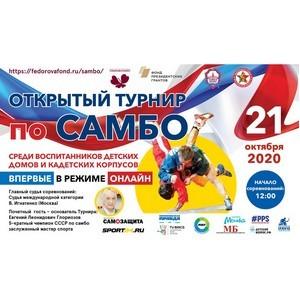 Открытый турнир по самбо среди воспитанников детских домов
