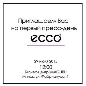Первый пресс-день датского бренда Еcco пройдет в Минске
