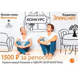 Розыгрыш призов в социальной сети Вконтакте от МФО «Честное слово» и платежного сервиса «Элекснет»