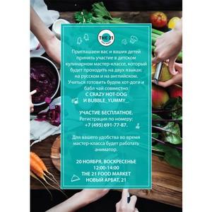 Гастрономические тренды для детей: готовим хот-доги и бабл-чай в The 21 Food Market