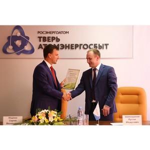 ОП «ТверьАтомЭнергоСбыт» проводит совместную акцию «Приятный бонус!»