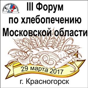 Открыта онлайн-регистрация на III Форум по хлебопечению Московской области