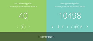 Единый кошелек запускает обмен валют из России в Беларусь