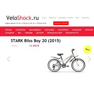 Компания «Велошок» стала спонсором паралимпийской сборной «Армада»