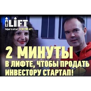 """iLiftTV и телеканал """"Первый Деловой"""" объявляют о совместном проекте на Украине"""