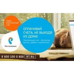Электронным счетом «Ростелекома» пользуется 1,5 миллиона жителей Поволжья