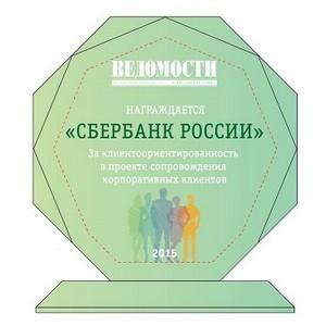 Совместный проект Сбербанка и «ЛоджиКолл» по поддержке юридических лиц получил награду