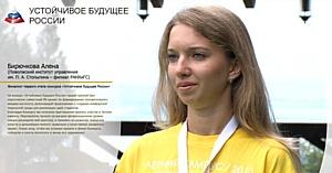 А. Бирючкова и Д. Чурсина - финалисты I отборочного тура конкурса «Устойчивое будущее России»