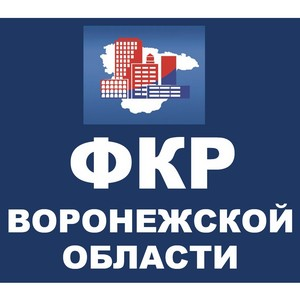 В Воронежской области завершаются сезонные работы по капремонту многоквартирных домов