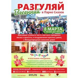 Весенний разгуляй в Парке Сказов! 8 Марта праздник весны и красоты