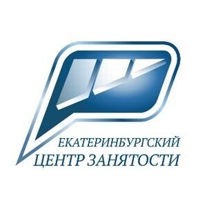 Екатеринбургский центр занятости информирует