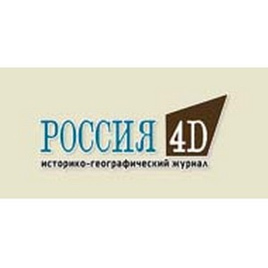 В цифровых магазинах App Store и Google Play появился первый номер журнала 'Россия 4D'