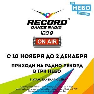 «Открытая студия» Радио Рекорд снова в ТРК «Небо»!
