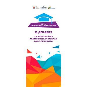 В Петербурге выберут лучшего добровольца года