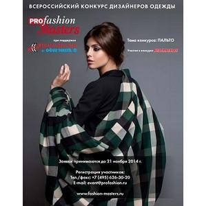 Мода на российское или талантам нужно помогать
