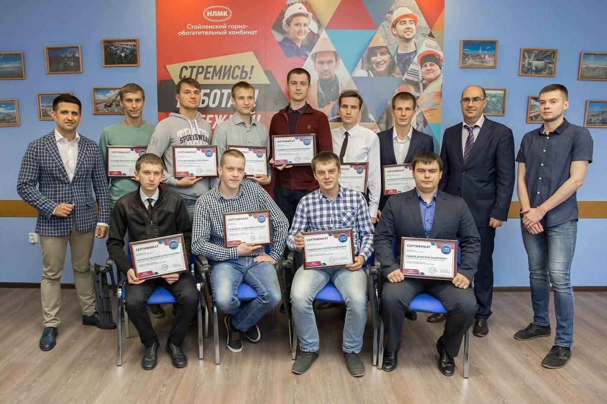 Стойленский ГОК набрал студентов в корпоративную программу