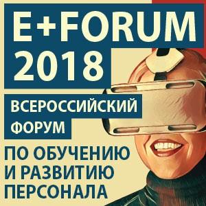 """II Всероссийский форум по обучению и развитию персонала """"E+ Forum 2018"""""""
